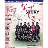 ワールドサッカーキング増刊 なでしこジャパン PHOTO&STORY BOOK (フォトアンドストーリーブック) 2012年 8/20号 [雑誌]