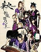 華火 (Blu-ray Disc) (数量限定生産)()