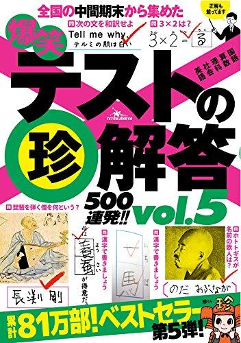 爆笑テストの珍解答500連発!! vol.5 (鉄人社)