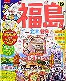 まっぷる 福島 会津・磐梯'19 (マップルマガジン 東北 8)