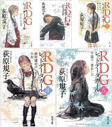 RDGレッドデータガール(角川文庫版) 1-5巻セット