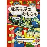 駄菓子屋のおもちゃ Toys Sold in Cheap Sweet Shops (多田コレクション)