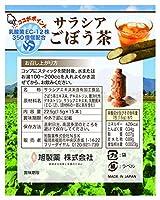 サラシアごぼう茶 乳酸菌入り (2袋:1袋15包入) サラシア+ごぼう+乳酸菌EC-12株(350億個配合)