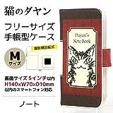 猫のダヤン 多機種スマホ対応(H140×W70×D10mmまで) 手帳型ケース Mサイズ・ノート【DYN-02A】