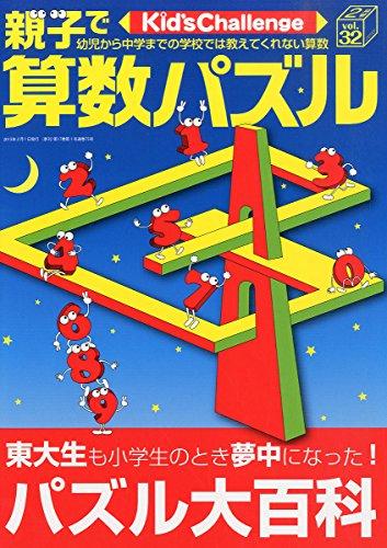 Kid's Challenge (キッズチャレンジ) 親子で脳鍛パズル 2015年 02月号 [雑誌]