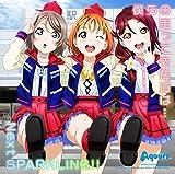 【初回生産特典あり】『ラブライブ!サンシャイン!!The School Idol Movie Over the Rainbow』挿入歌シングル「僕らの走ってきた道は…/Next SPARKLING!!」 (Aqours メンバーカード封入)(チケット最速先行抽選申込券封入)