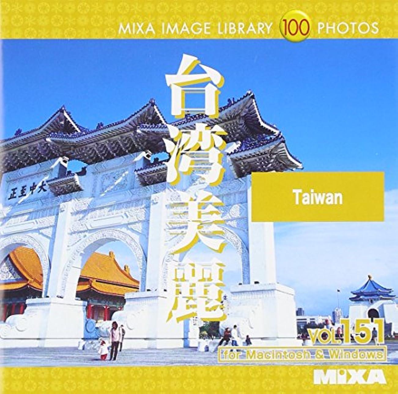 共感するペナルティエレメンタルMIXA Image Library Vol.151 台湾美麗