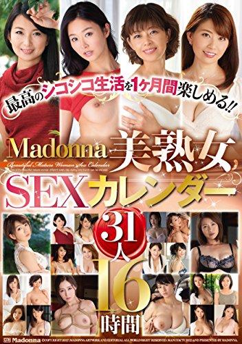 最高のシコシコ生活を1ヶ月間楽しめる! ! Madonna美熟女SEXカレンダー31人16時間 マドンナ [DVD]