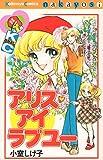 アリス・アイラブユー / 小室 しげ子 のシリーズ情報を見る