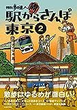 散歩の達人 駅からさんぽ東京2 画像