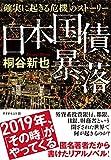 日本国債暴落—— 「確実に起きる危機」のストーリー -