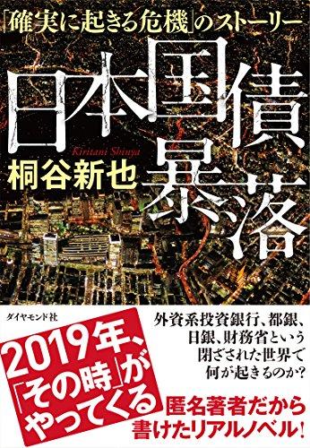 日本国債暴落―― 「確実に起きる危機」のストーリーの詳細を見る