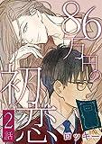 86万円の初恋 2 (シャルルコミックス)