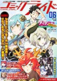コミックライド2019年6月号(vol.36)