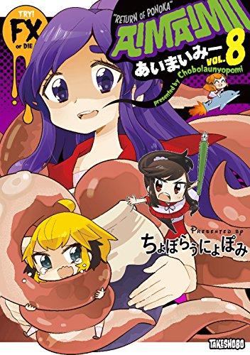 あいまいみー 8 (バンブーコミックス WINセレクション)