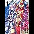 ナイツ&マジック 1巻 (デジタル版ヤングガンガンコミックス)
