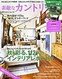 素敵なカントリー 2011年 09月号 [雑誌] 画像