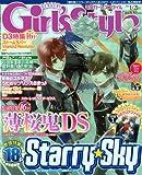 電撃 Girl's Style ( ガールズスタイル ) 2010年 1/21号 [雑誌]