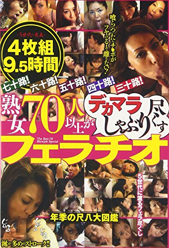 熟女70人のフェラチオ9.5時間 [DVD]