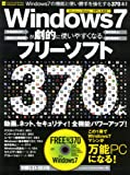 Windows7が劇的に使いやすくなるフリーソフト370本 (INFOREST MOOK PC・GIGA特別集中講座 376)