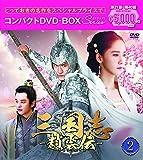 三国志~趙雲伝~ コンパクトDVD-BOX2<スペシャルプライス版>[DVD]