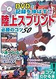 DVDで記録を伸ばす! 陸上 スプリント 必勝のコツ50 (コツがわかる本!)