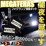 MEGATERAS H11フォグランプHIDキット8000K★スイフトスポーツ ZC32S系 対応【メガLED】