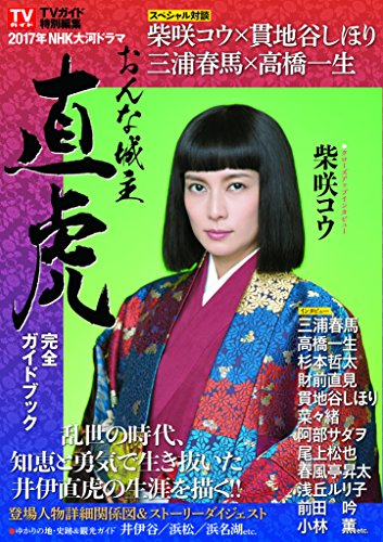 NHK大河ドラマ「おんな城主 直虎」完全ガイドブック (TOKYO NEWS MOOK 591号)の詳細を見る