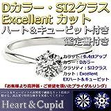 ダイヤモンド ブライダル リング プラチナ Pt900 0.4ct ダイヤ指輪 Dカラー SI2 Excellent EXハート&キューピット エクセレント 鑑定書付き 11.5号 ファッション リング 指輪 天然石 ダイヤモンド top1-ds-1897087-ah [簡素パッケージ品]