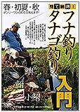 tsuribitosya(つり人社) 見て納得!フナ釣りタナゴ釣り入門 3116