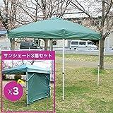 ワンタッチタープ テント(クイックタープ) (2m/2.5m/3m) サンシェード 3面付属セット (グリーン, 2.5m)