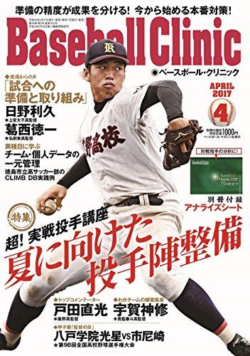 Baseball Clinic(ベースボールクリニック) 2017年 04 月号 [雑誌]