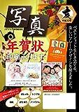 2019年亥年「写賀王」FN・フチなし全面印刷用 年賀状販促カタログ A4/12P(50部)