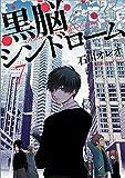 黒脳シンドローム 7巻 (LINEコミックス)