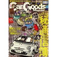Car Goods Magazine (カーグッズマガジン) 2008年 05月号 [雑誌]