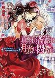 真紅の薔薇は月光に囚われて~さらわれた伯爵令嬢の初恋~ (プリエール文庫)