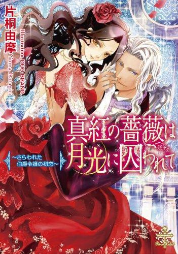 真紅の薔薇は月光に囚われて~さらわれた伯爵令嬢の初恋~ (プリエール文庫)の詳細を見る