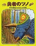勇者のツノ―化石が語るトリケラトプスの話