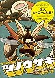 ツノウサギ / 柴本 翔 のシリーズ情報を見る