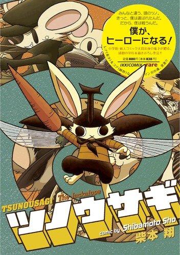 ツノウサギ (IKKI COMIX rare)の詳細を見る