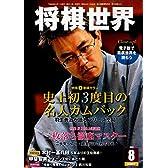 将棋世界 2014年 08月号 [雑誌]
