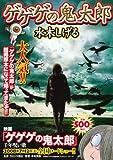 ゲゲゲの鬼太郎 (講談社プラチナコミックス)