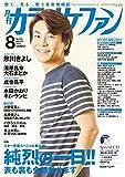 月刊カラオケファン2018年8月号