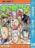 キン肉マン【期間限定無料】 34 (ジャンプコミックスDIGITAL)