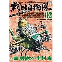 戦国自衛隊 (2)