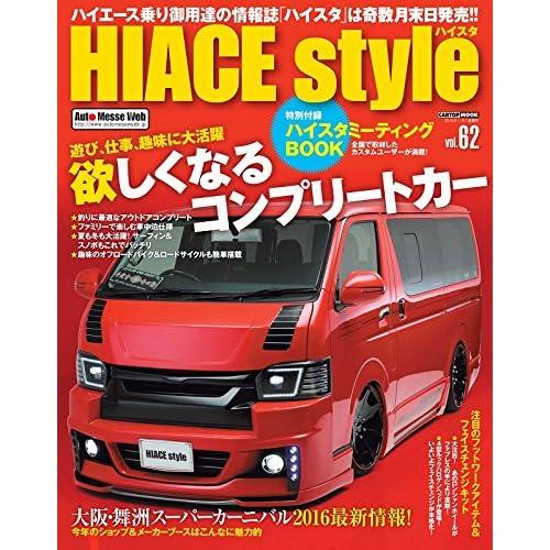 HIACE Style Vol.62 (CARTOPMOOK)