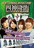 四神降臨外伝 2015女流王座決定戦 下巻[DVD]