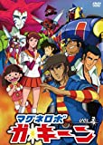 マグネロボ ガ・キーン VOL.3 [DVD]
