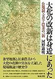 大化の改新は身近にあった: 公地制・天皇・農業の一新 (和泉選書)