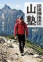 萩原編集長の山塾 実践 登山入門 NHK-BS「実践 にっぽん百名山」名解説者が教える